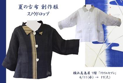 松田展示会1
