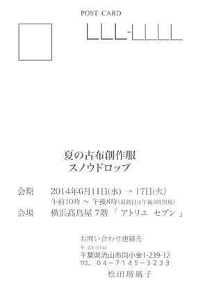 松田展示会2